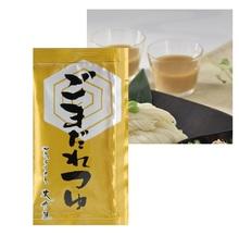 ごまだれつゆ(1袋・1食分)50袋入り レシピ付