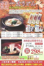 【一丈うどん発売開始】秋の送料無料キャンペーン!