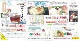 初夏限定!一丈そうめんセット発売・夏の麺フェア!!