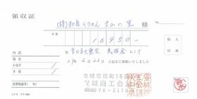 東日本大震災の義援金について