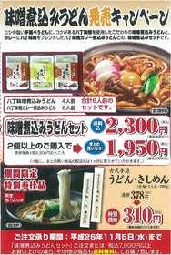 味噌煮込みうどん発売キャンペーン!!