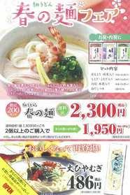 春の麺フェア! 春の乾麺セール!!