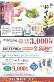 【夏季限定】彩りおそうめんキャンペーン開始!!