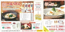 一丈うどん発売開始キャンペーン・秋の麺フェア!