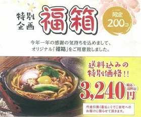限定200個!福箱発売!!