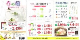 春の麺 新発売キャンペーン!