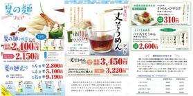 夏の麺フェア